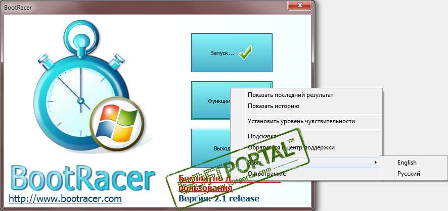 Bootracer скачать на русском