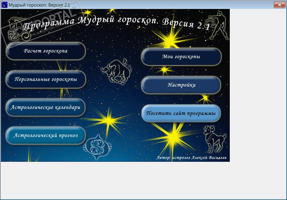 Программы для профессианального гороскопа