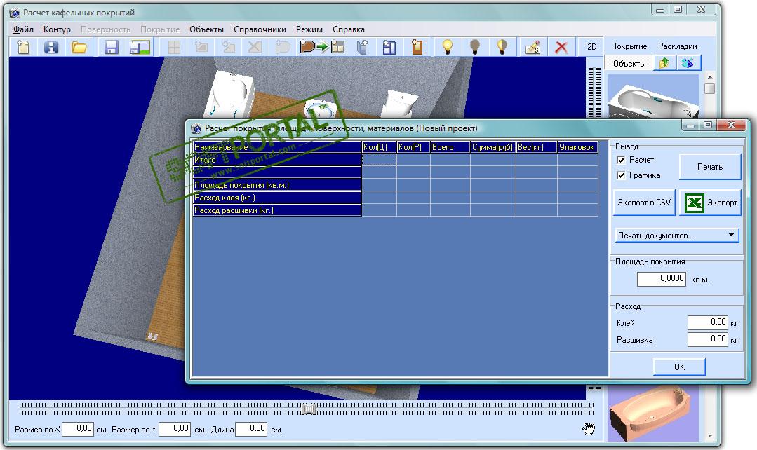 Кафель 7. 0 prof+render скачать торрент.