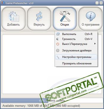 скачать программу game prelauncher на русском языке