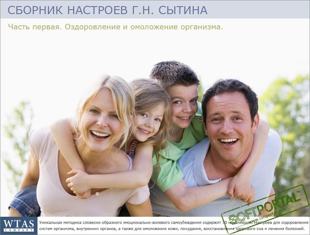 Сборник Настроев Сытина.