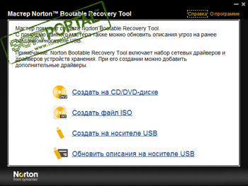 Norton Bootable Recovery Tool скриншот № 1