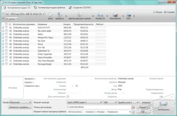 EZ CD Audio Converter скриншот № 1
