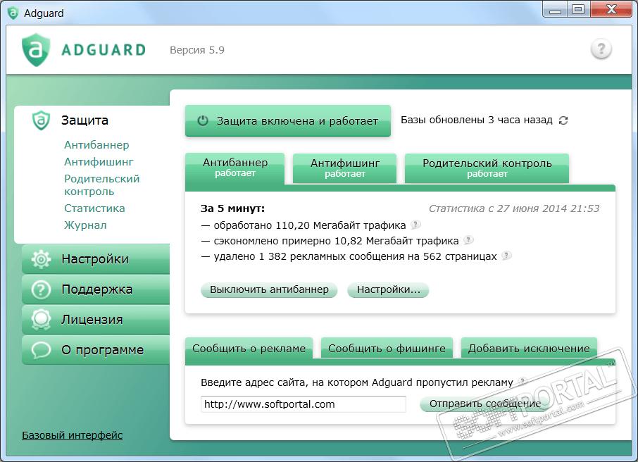 Программу adguard скачать бесплатно