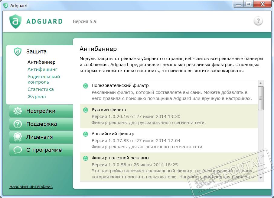 Adguard 5 скачать бесплатно c ключом торрент