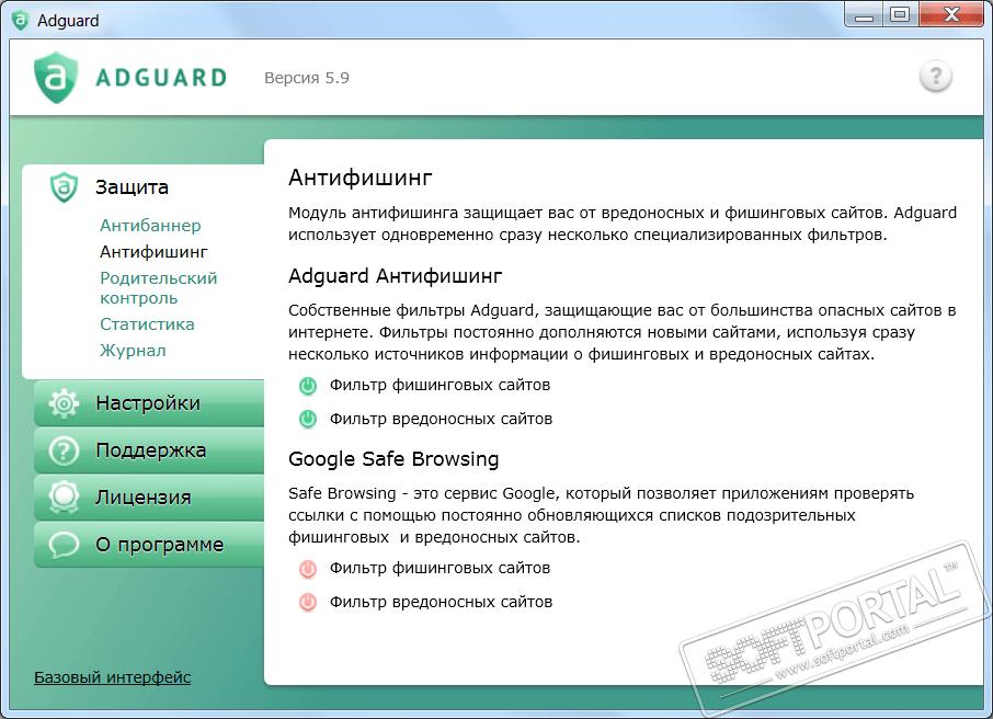 Скачать активатор программы adguard