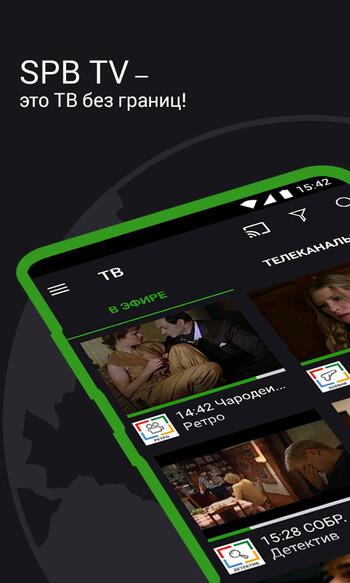 Spb Tv Для Android - фото 9