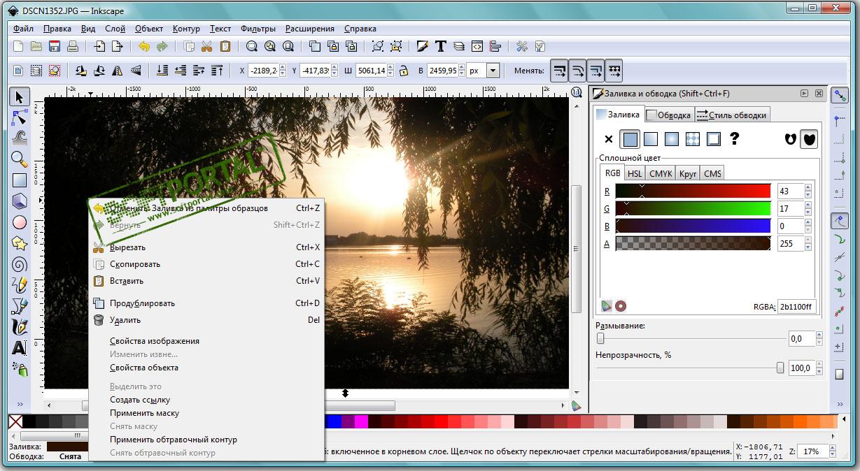 Inkscape 0. 92. 1 скачать бесплатно на русском.