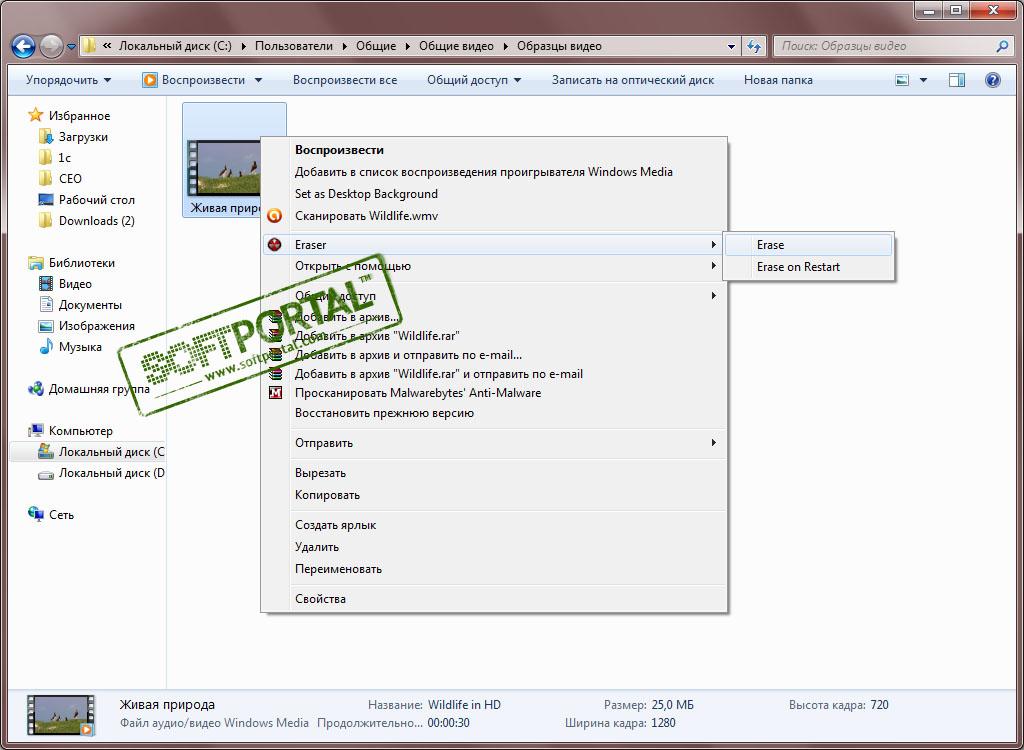 скачать бесплатно photo eraser на компьютер