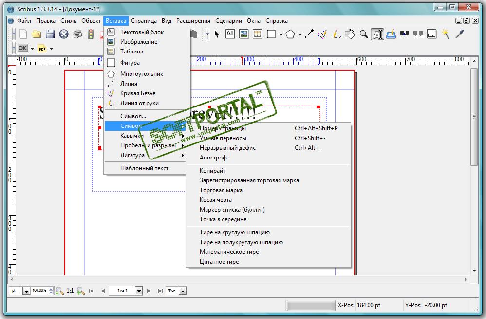 Скачать программу scribus