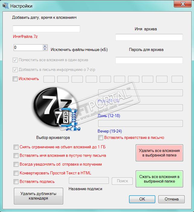 7-zip Outlook 1.0.1.25 / 1.0.2.7