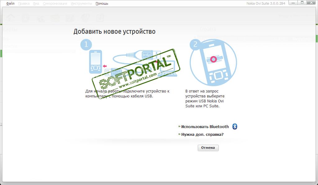 Nokia ovi suite скачать бесплатно (русская версия).