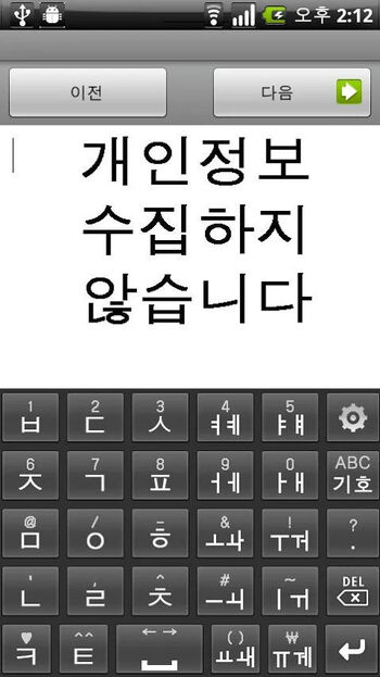 Ganada IME for Korean