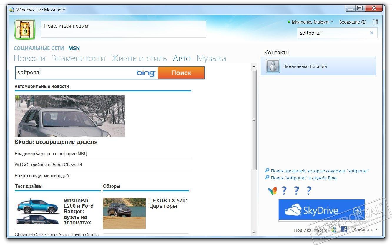Сколько потребляет мб windows live messenger