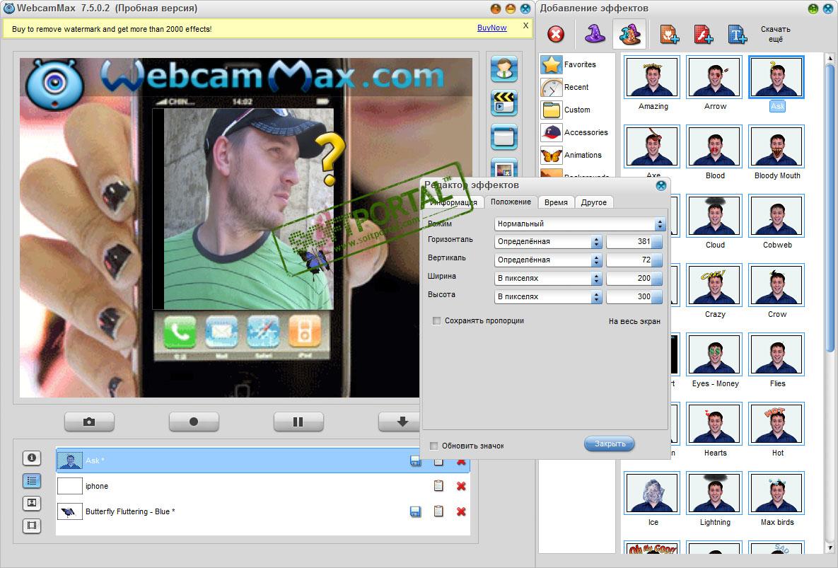 Скачать приложение webcammax