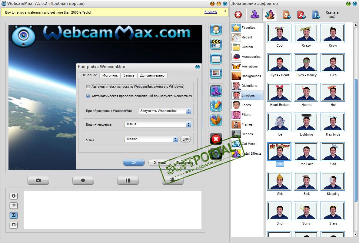 Скачать webmax на компьютер