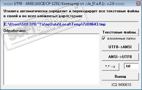 Конвертер ANSI/UTF-8
