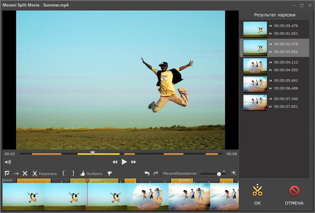 Movavi Video Editor 4 - фото 6