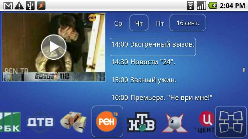 crystal tv код активации android