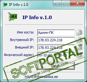 Ip info - фото 7