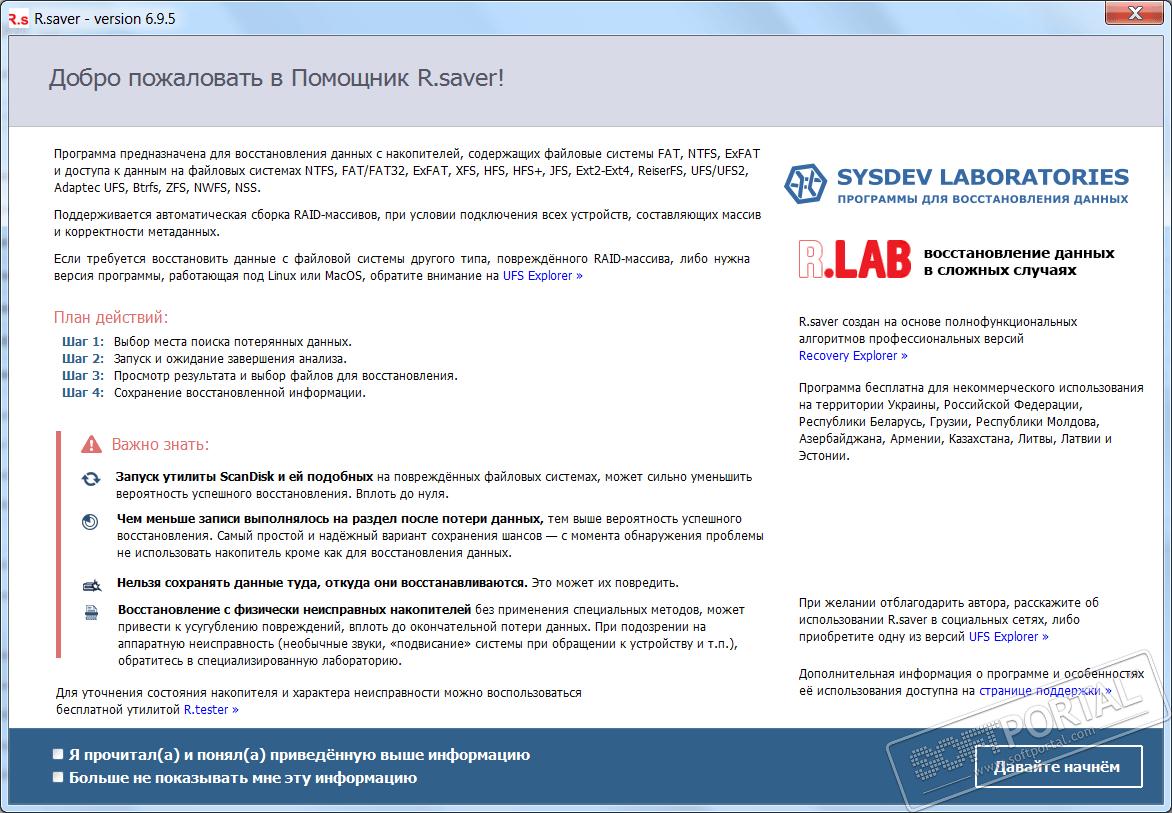 Скачать программу nss на русском