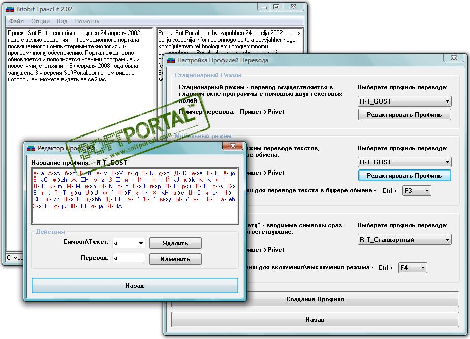 Bitobit ТрансLit