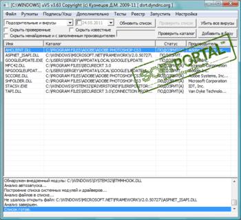 Скриншот программы Universal Virus Sniffer (uVS) 4.00