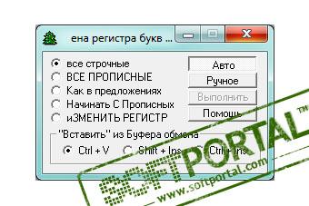 АРЕ Смена регистра букв в выделенном участке текста
