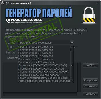 генератор паролей онлайн: