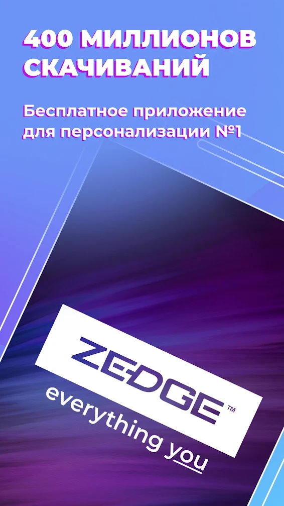 zedge ringtones latest