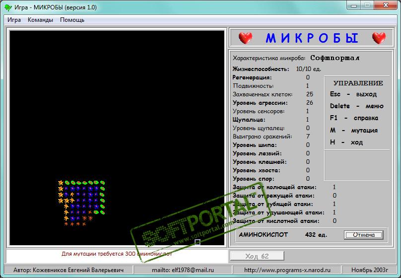 Скачать Игру Микробы На Компьютер - фото 11