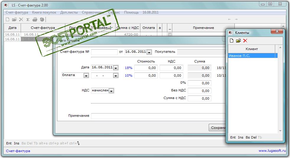 Скачать программу для создания счетов о