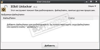 IObit Driver Booster Pro 510 Crack