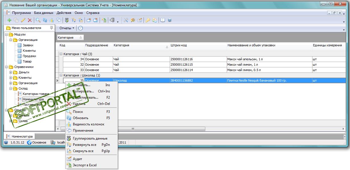 Скачать программы для склада слежение за компьютером программы скачать