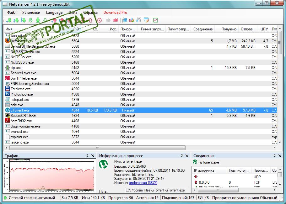 netbalancer-big-1.png
