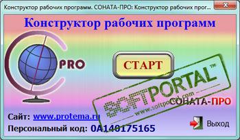конструктор программ - фото 8
