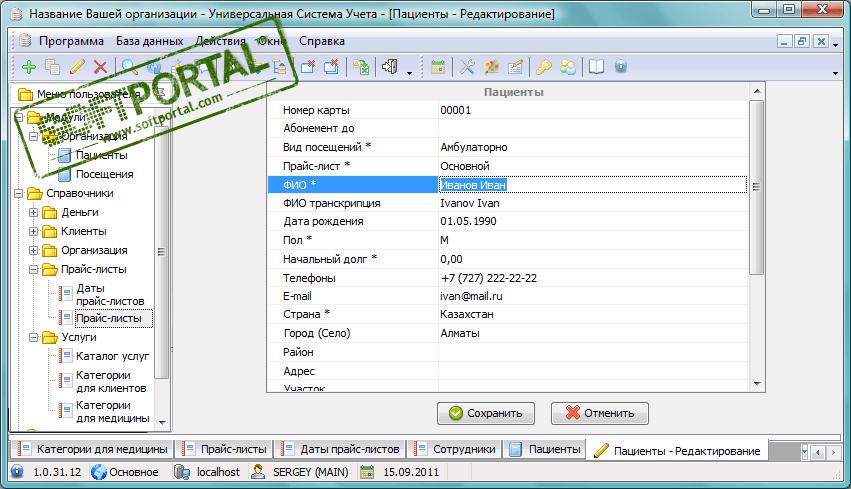 Программа учет пациентов зарегистрированная версия скачать