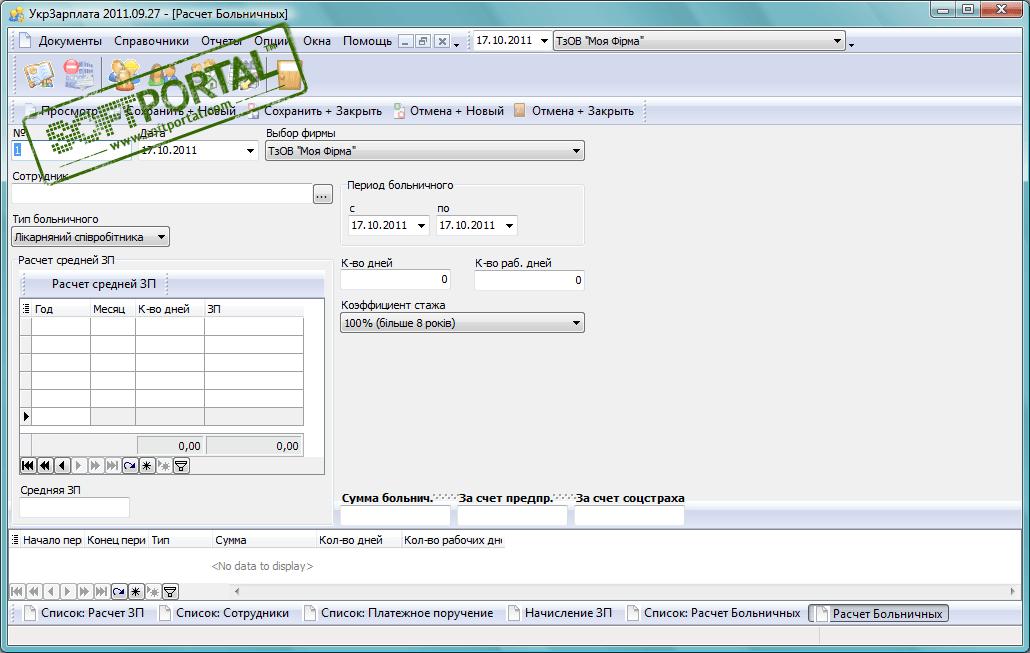 Программа сотрудники предприятия последняя версия скачать бесплатно