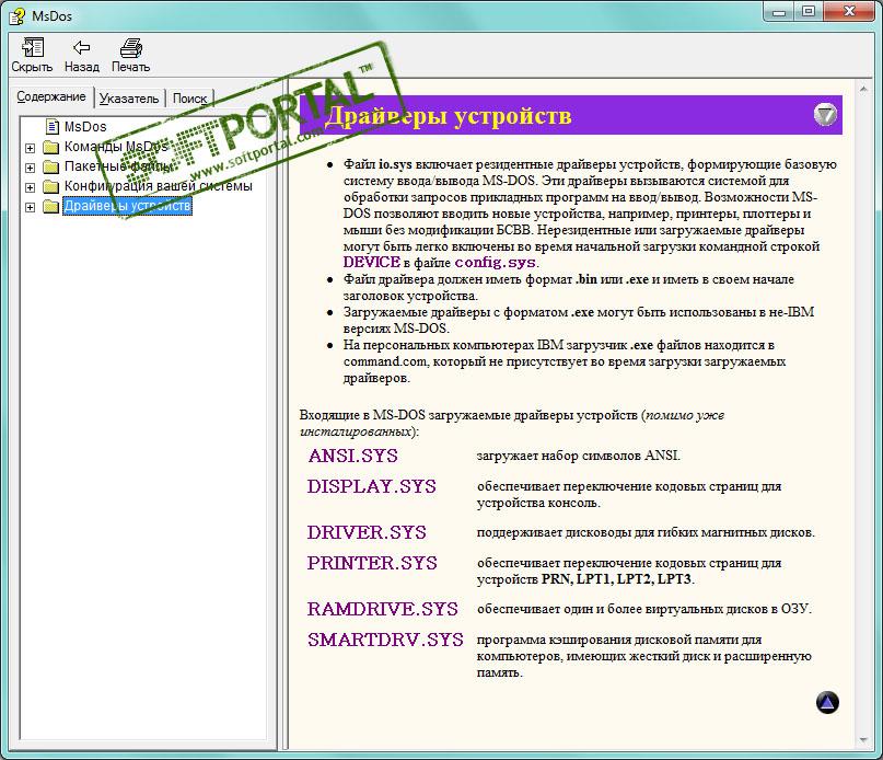 Панель со сводной информацией о диске и каталогах противоположной панели панель быстрого просмотра файлов и каталогов