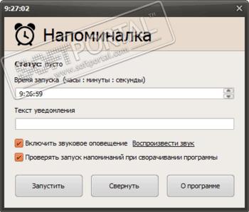 Для андроид программу напоминалку на русском