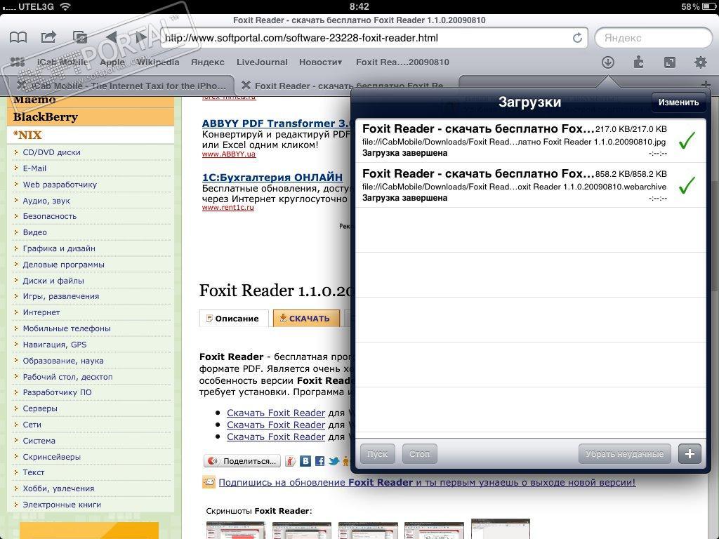 Icab mobile (web browser) v993 icab mobile - это удобный веб-браузер на русском языке!