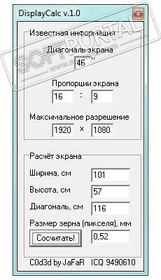 Калькулятор размеров экрана
