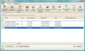 СпецСофт-Рассылка СМС 1.5.6.0