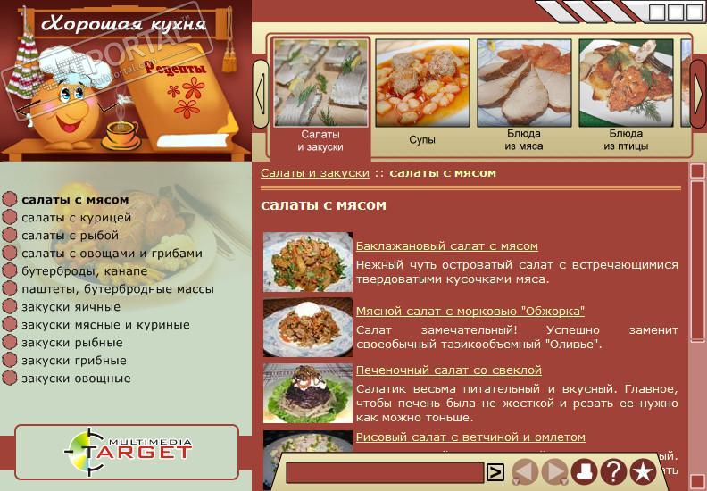 Рецепты Хорошей кухни