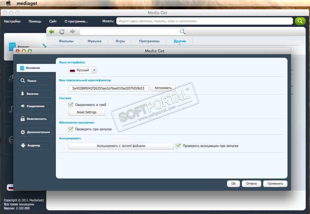 MediaGet 2.01.3805 для Mac
