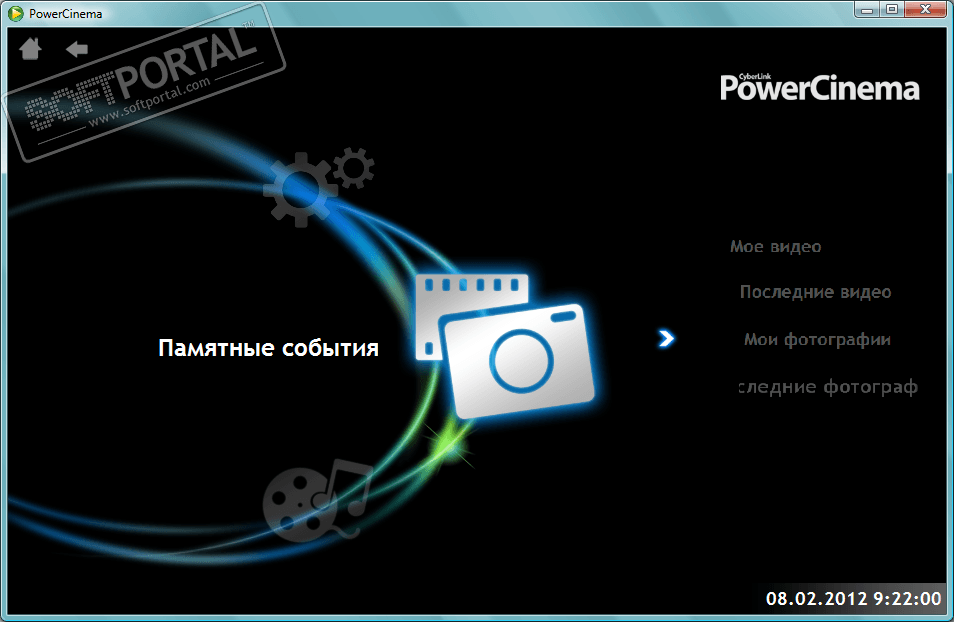 powercinema 3.0