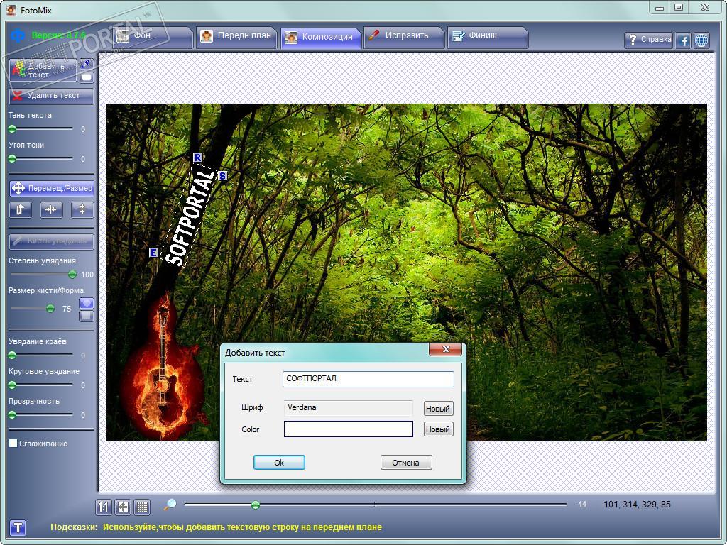 Скачать программу для совмещения фотографий бесплатно скачать программа для айфона на компьютер