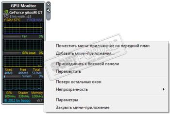 GPU Monitor - скачать бесплатно GPU Monitor 11 9