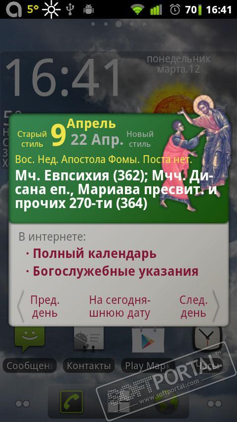 скачать православный календарь андроид