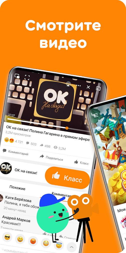 Одноклассники новая версия скачать на Андроид